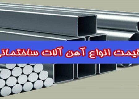قیمت روز انواع آهن آلات ساختمانی در ۲۸ مهر ۹۹