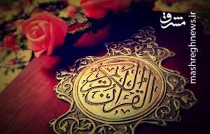 مراد از بقیه الله در قرآن کریم چه کسی است؟