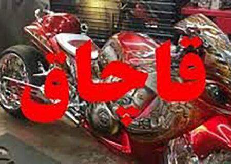 کشف موتور سیکلت قاچاق در ساوجبلاغ