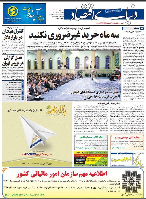 نسخه احمدی نژاد برای مهار قیمت دلار و سکه
