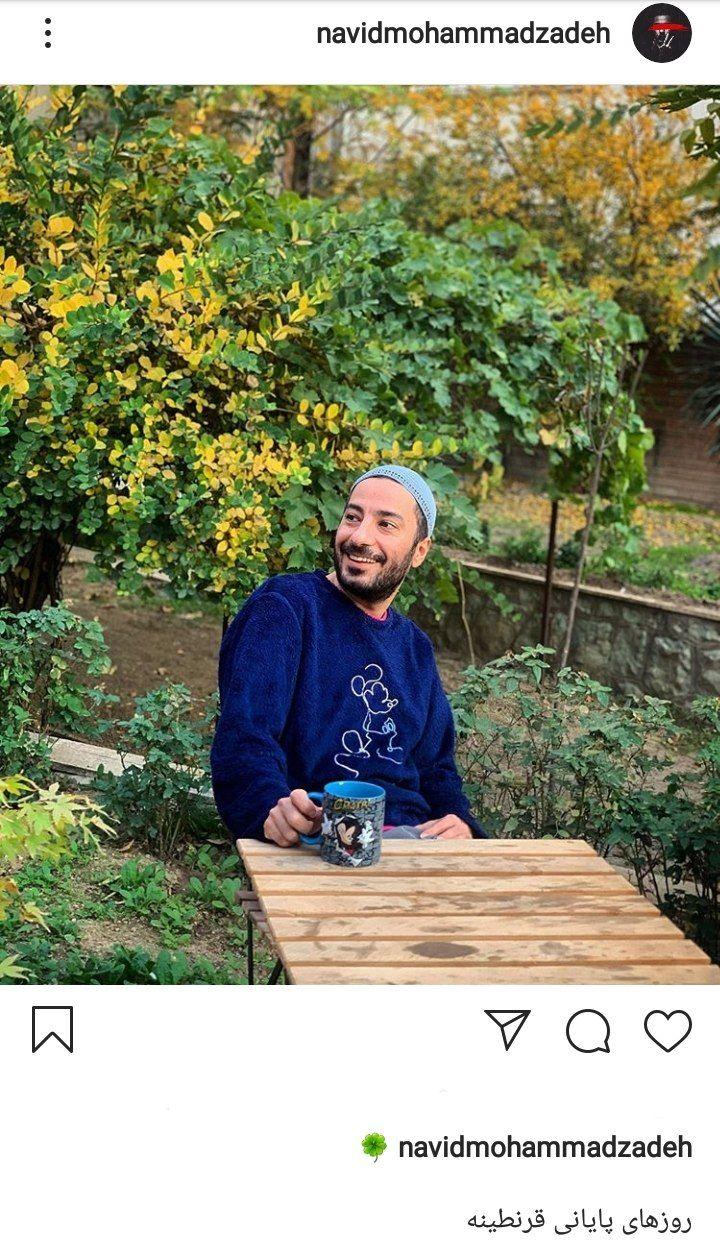 نوید محمدزاده در روزهای پایانی قرنطینه +عکس