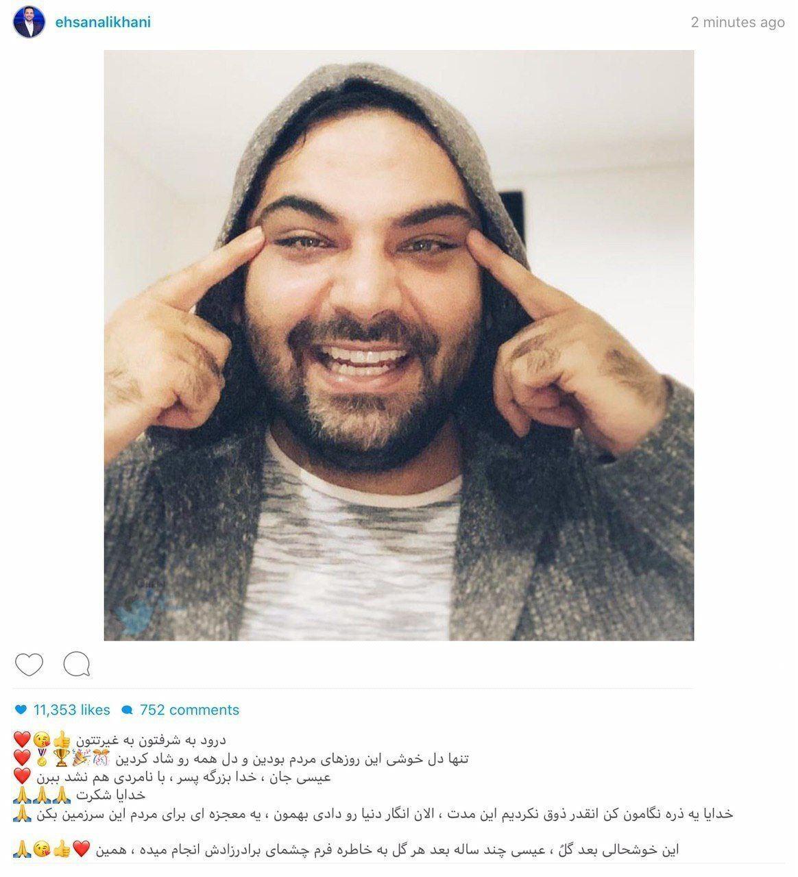 واکنش احسان علیخانی به برد پرسپولیس + عکس