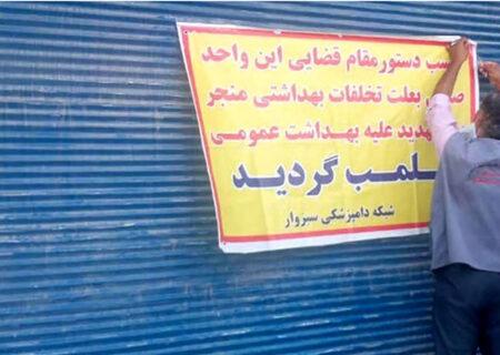 پلمب ۵ آرایشگاه زنانه در مهاباد