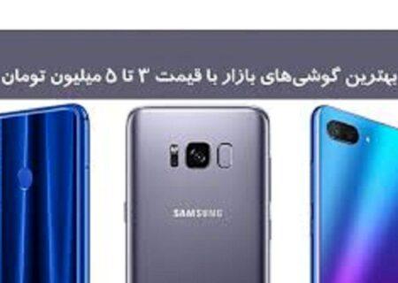 گوشیهای ۳ تا ۵ میلیون تومانی بازار +جدول