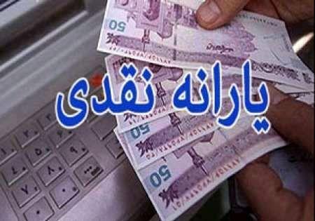 یارانه نقدی، ۲۰ مهر ماه واریز میشود