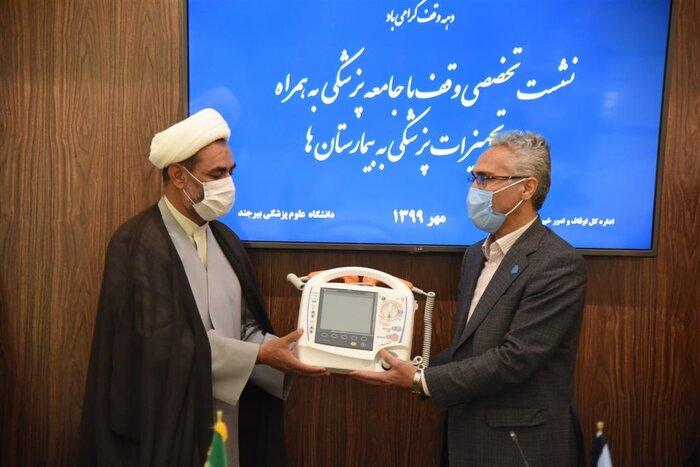۲ دستگاه پزشکی از محل موقوفات به بیمارستانهای بیرجند اهدا شد