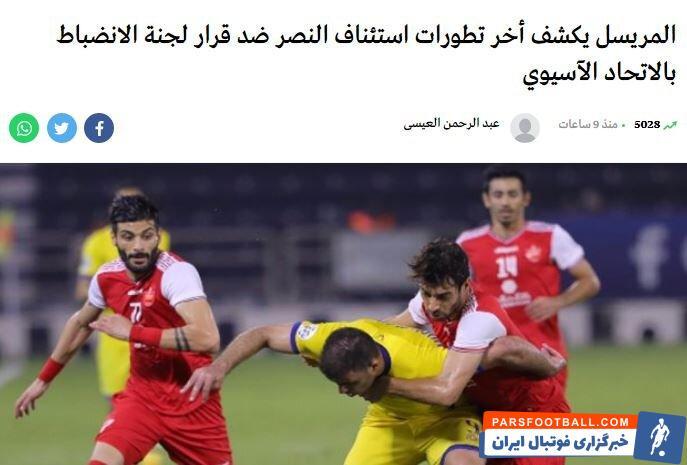 پرسپولیس ؛ شکایت باشگاه النصر از پرسپولیس در کمیته استیناف رد شد؟ - نیوز