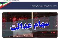 آخرین وضعیت شرکتهای بورسی سهام عدالت در ۲۹ مهر ۹۹