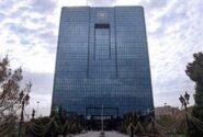 توضیح بانک مرکزی درباره تعطیلی برخی واحد های تولیدی
