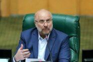 قالیباف: مجلسی که در رأس امور است حق دخالت و تصمیمگیری دارد
