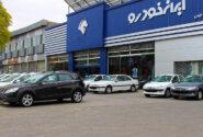 اعلام میزان رشد تولید ایران خودرو در ۷ ماه اخیر