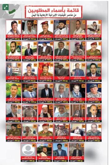 ۴۰ فرد وابسته به انصارالله یمن در لیست سیاه دولت سعودی+ عکس