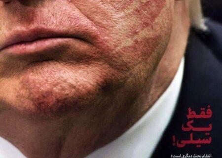 پوستر جدید سایت رهبر انقلاب درباره ترامپ