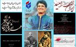 آوازهای سیاسی محمدرضا شجریان+صوت