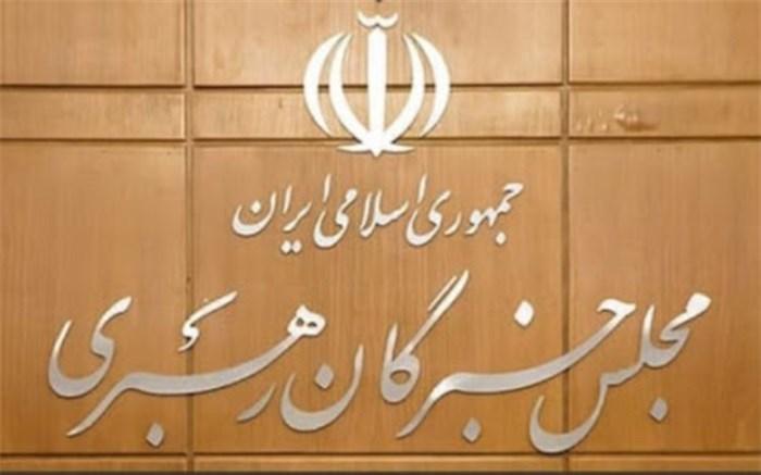 احتمال برگزاری اجلاس مجلس خبرگان در دیماه