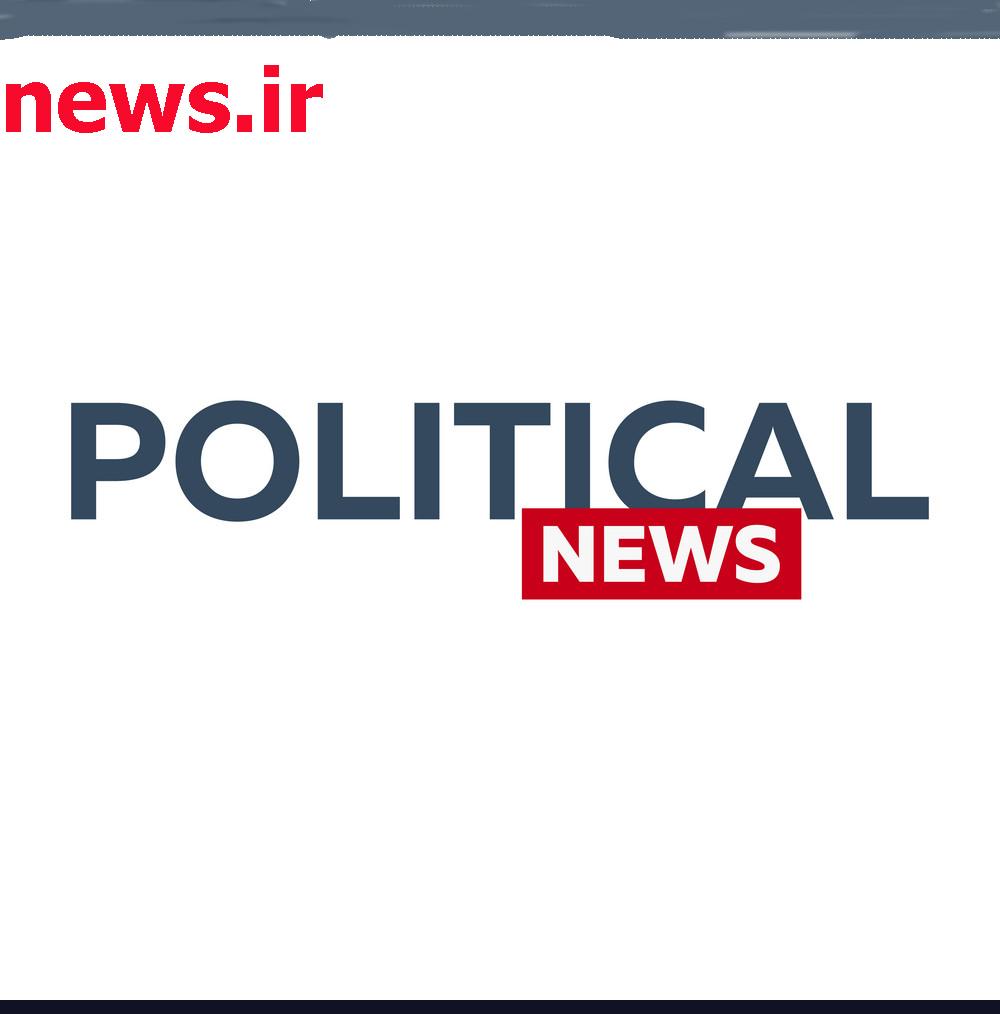 اخبار سیاسی