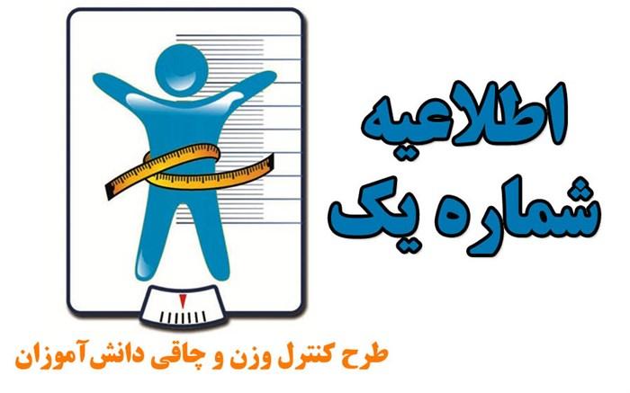 اطلاعات شاخص توده بدنی ۱۳میلیون دانشآموز هم اکنون در سناد