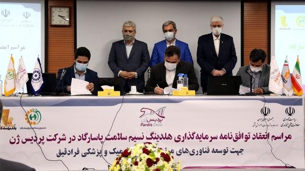امضای توافقنامه سرمایهگذاری هلدینگ نسیم سلامت پاسارگاد و شرکت پردیسژن