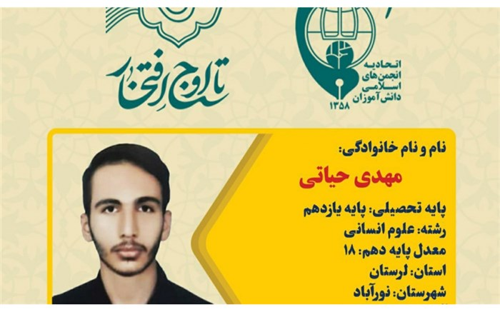 امیدوارم در اتحادیه انجمنهای اسلامی زمینه ساز ظهور باشیم