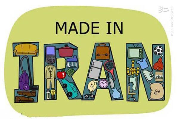 برخورد با نام های بیگانه روی تولیدات ایرانی، مسئله حاکمیتی نیست