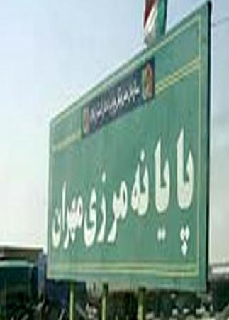 تبدیل مرز مهران به منطقه آزاد تجاری بررسی شد