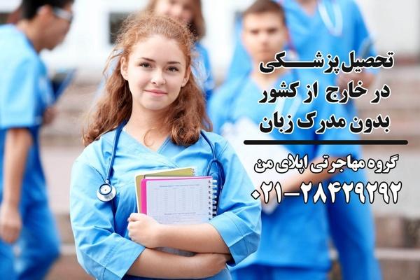 تحصیل پزشکی بدون مدرک زبان