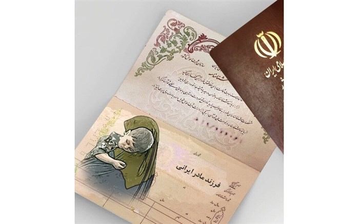 تحویل اولین شناسنامه به فرزند دارای مادر ایرانی و پدر خارجی
