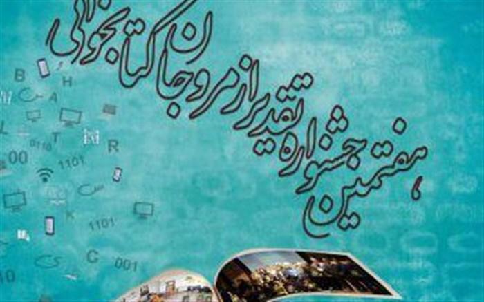 تمدید مهلت شرکت در هفتمین جشنواره تقدیر از مروجان کتابخوانی