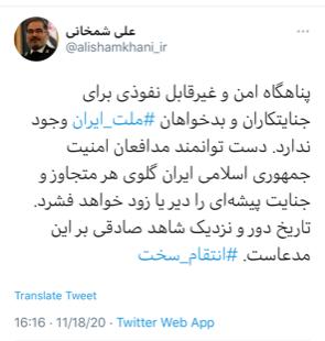 توئیت شمخانی در واکنش به کشته شدن سرکرده گروهک تروریستی جیش الظلم