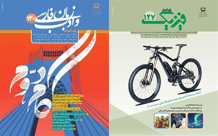 جدیدترین شماره نشریات رشد «آموزش زبان و ادب فارسی و آموزش فیزیک» منتشر شد