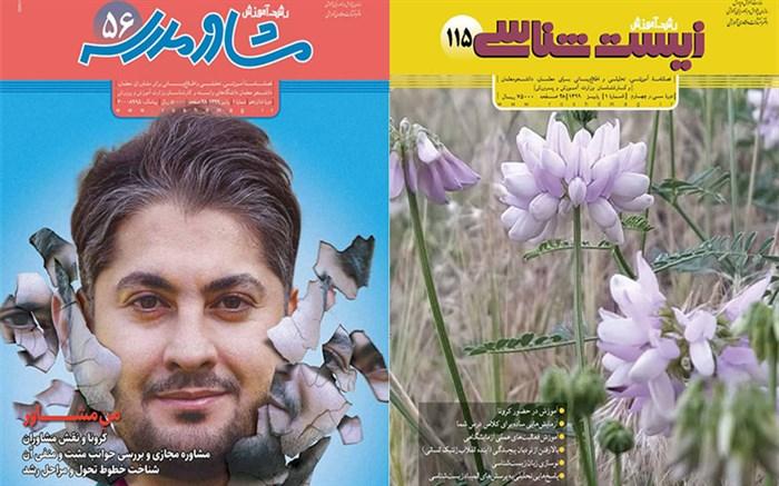 جدیدترین شماره نشریات رشد « مشاور مدرسه و زیست شناسی» منتشر شد
