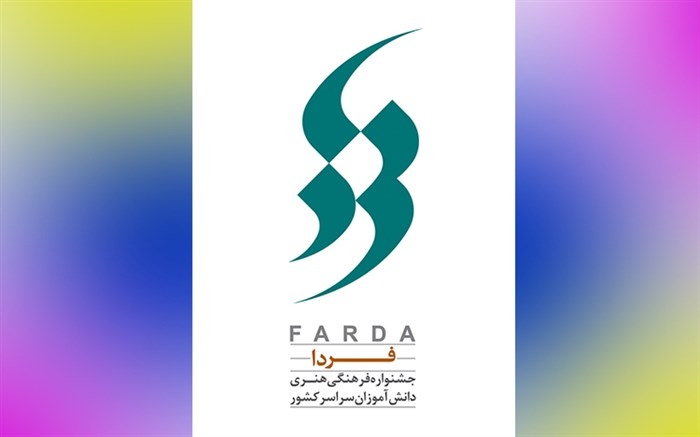جزئیات جشنواره فرهنگی هنری «فردا» اعلام شد