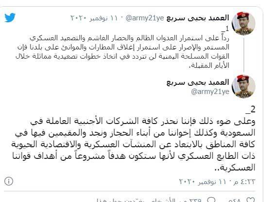 حملات کوبنده در راه است / ساکنان حجاز و نجد از مراکز نظامی دور شوند (+عکس)