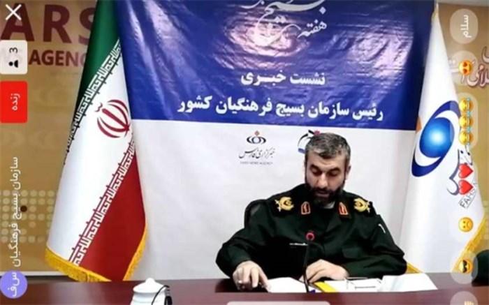 رئیس سازمان بسیج فرهنگیان: ما با آسیب جدی در مقوله پرورش مواجه هستیم