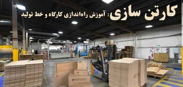 راه اندازی خط تولید انواع دستگاههای کارتن سازی و جعبه سازی در ایران