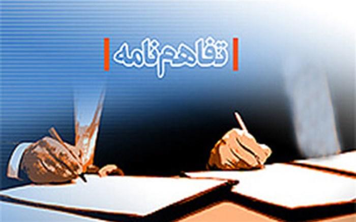ساماندهی تفاهم نامههای منعقده با وزارت آموزش و پرورش