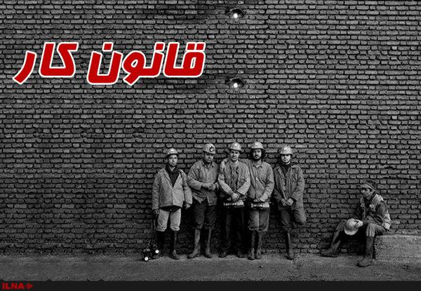 شرحی بر زیان ناشی عدم اجرای فصل پنجم قانون کار