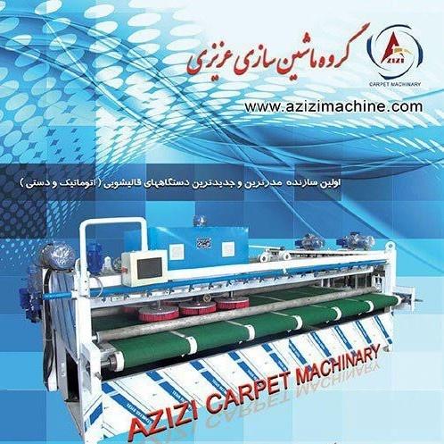 فروش مستقیم تجهیزات قالیشویی در صنایع ماشین سازی عزیزی
