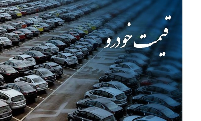 قیمتهای جدید خودروهای فروش فوق العاده اعلام شد