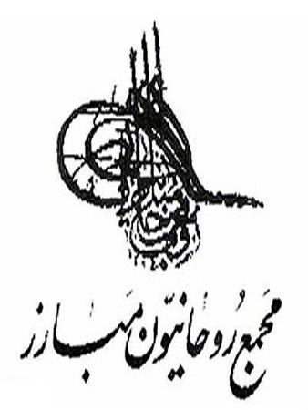 مجمع روحانیون مبارز درگذشت مرحوم فیرحی را تسلیت گفت