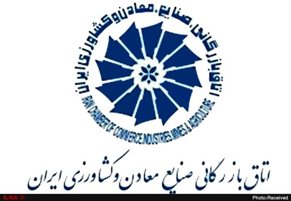 مخالفت اتاق بازرگانی ایران با کلیات طرح مالیات بر عایدی سرمایه