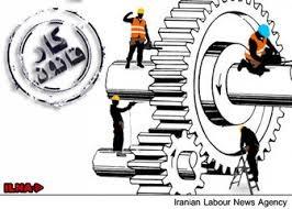مروری بر موانع اجرای فصل سوم قانون کار