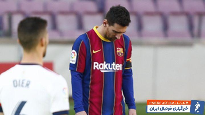 مسی ؛ ادای احترام لیونل مسی به دیگو مارادونا پس از گلزنی برابر اوساسونا