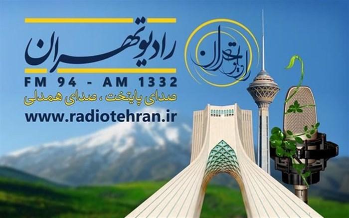 ویژه برنامه رادیو تهران برای شهادت محسن فخری زاده