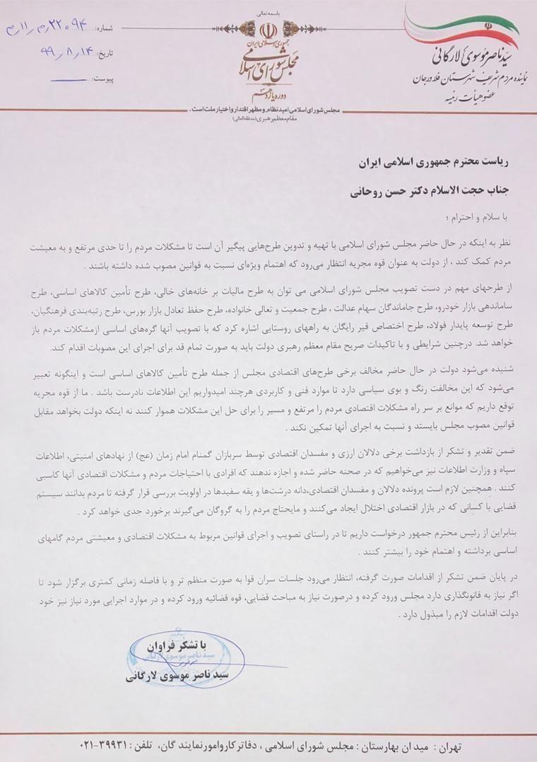 نامه موسوی لارگانی به رئیس جمهور