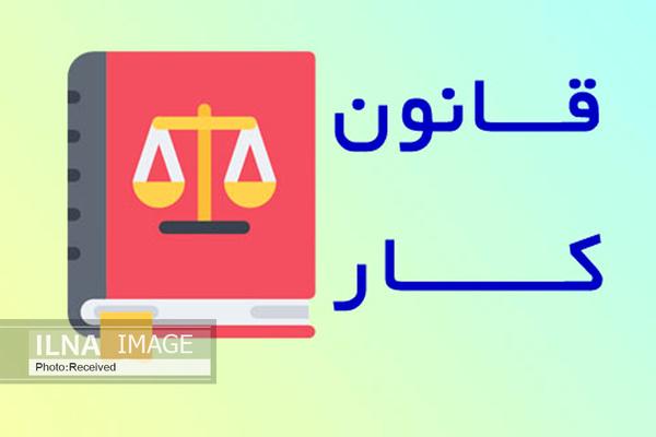 ناکارآمدیهای اجرایی در فصل نهم قانون کار