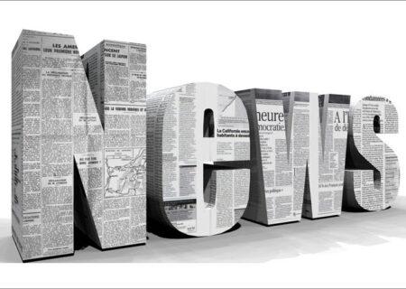 توجه ویژه به دنیای خبر (نیوز) لازمه پیشرفت اقتصادی هر کشوری است