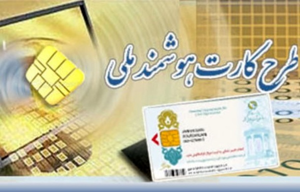 پروژه صدور کارت هوشمند ملی و ارائه پیشنهادات سیاستی