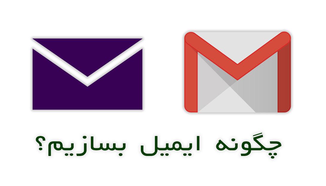 ساخت ایمیل/چگونه جیمیل و ایمیل یاهو بسازیم؟