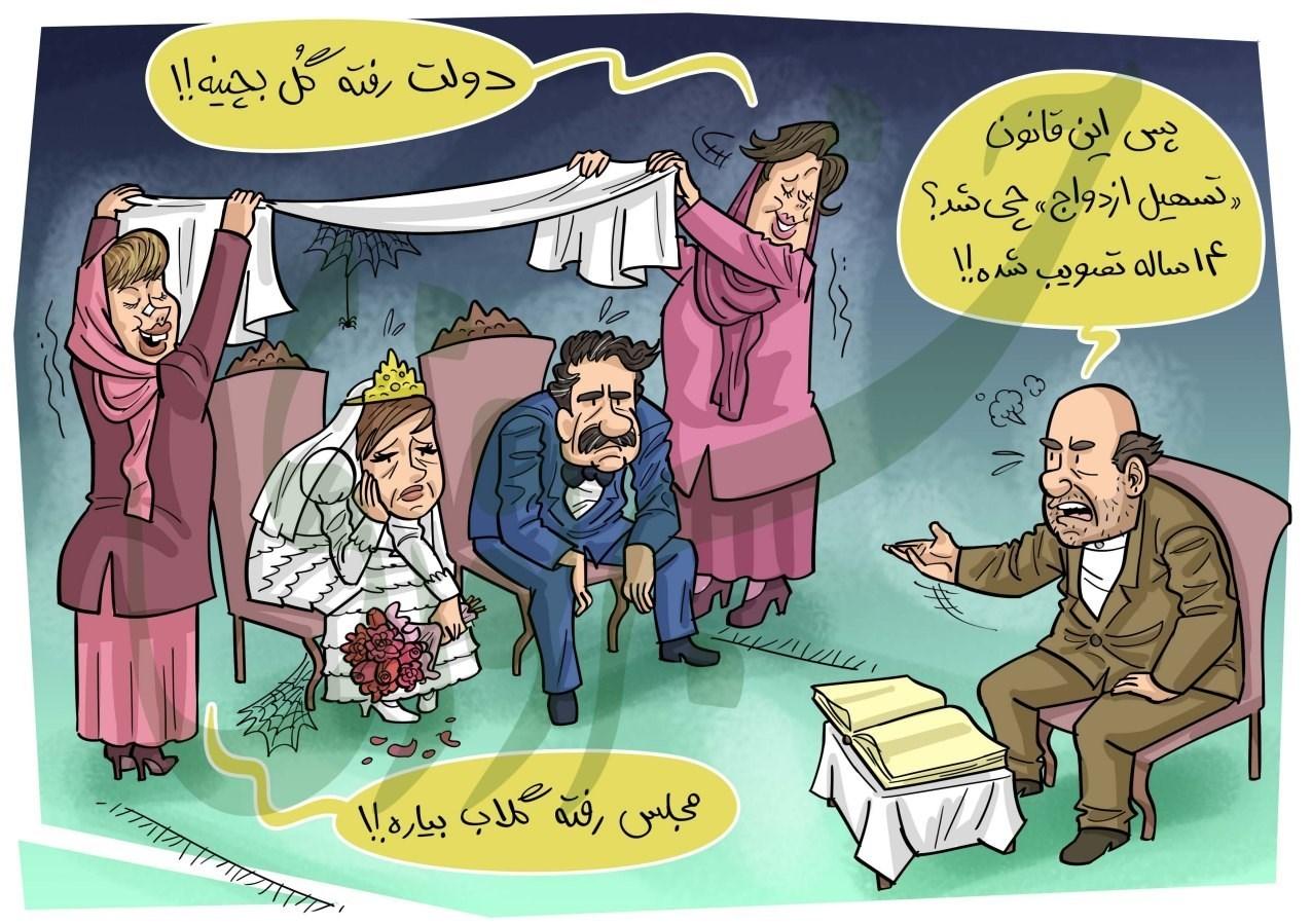 """کاریکاتور/ ۱۴سال از تصویب """"قانون تسهیل ازدواج"""" گذشت؛ دولت رفته گل بچینه!"""